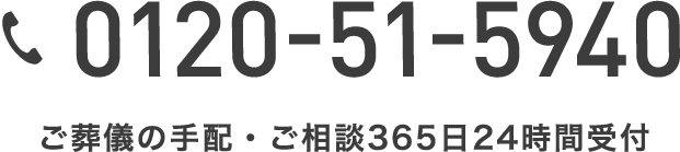 0120-51-5940