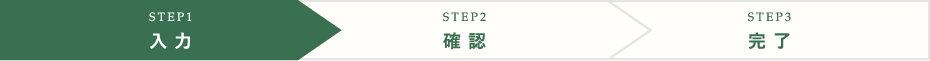 STEP1 入力